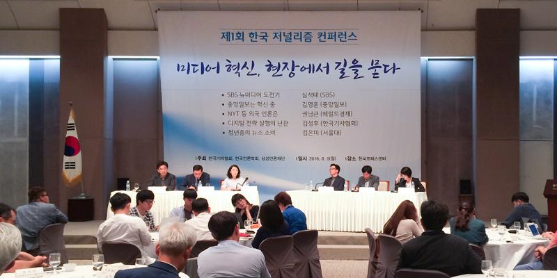 한국저널리즘 컨퍼런스 메인 사진