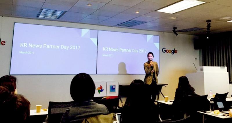 2017 구글 언론사 파트너 데이 메인 사진