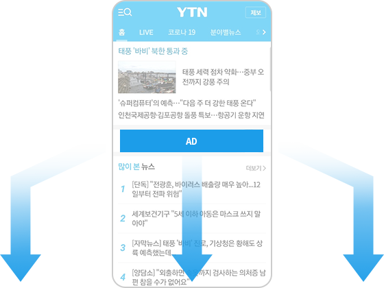 YTN 어플리케이션